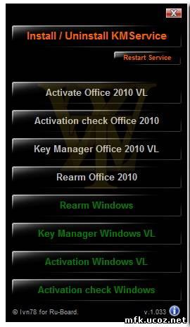 Название: Mini-KMS Activator 1.050 Beta Категория: Софт Разработчик: ZWT Го